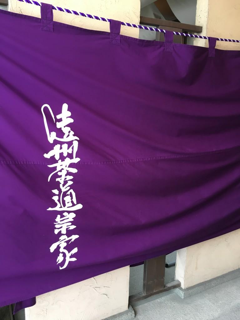 珠光茶会2016年 遠州流の初心者体験紹介