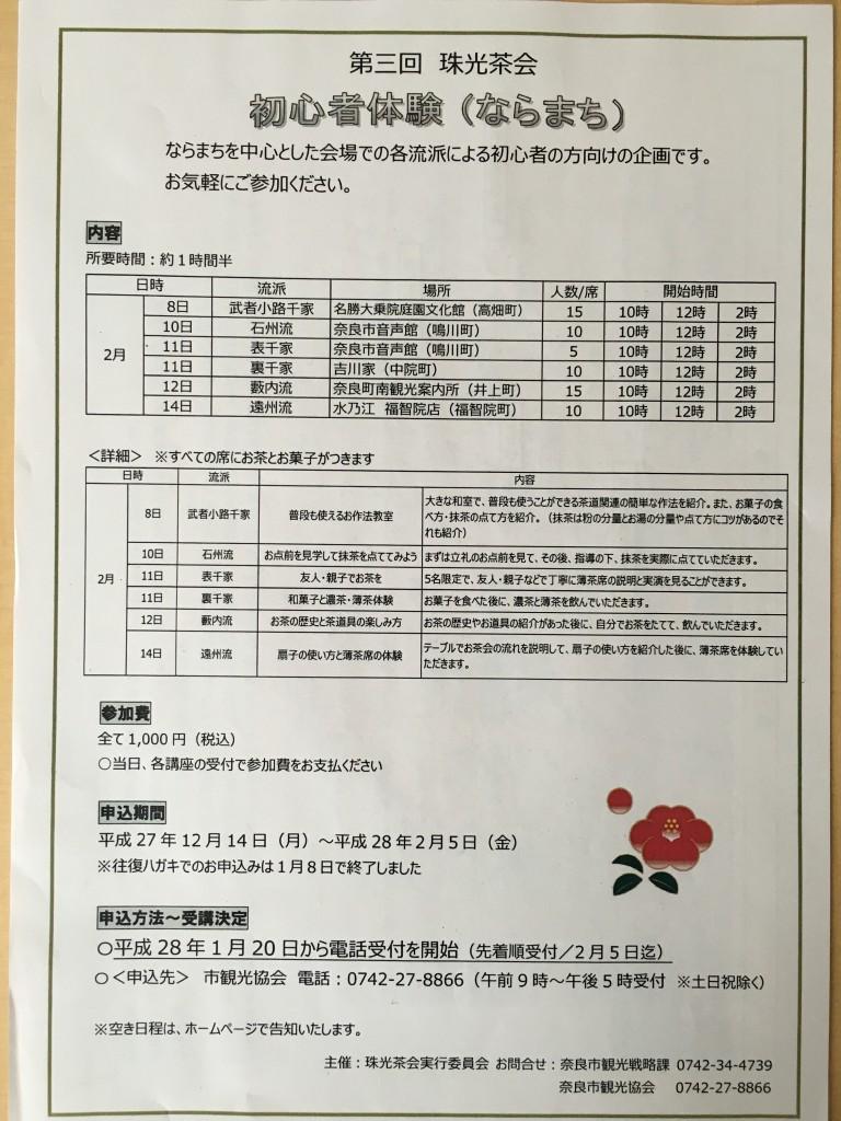 珠光茶会 2016年 武者小路千家の初心者体験紹介