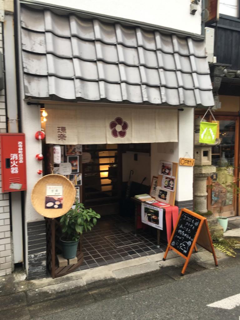 ならまちの町家カフェ環奈にランチに行きました。
