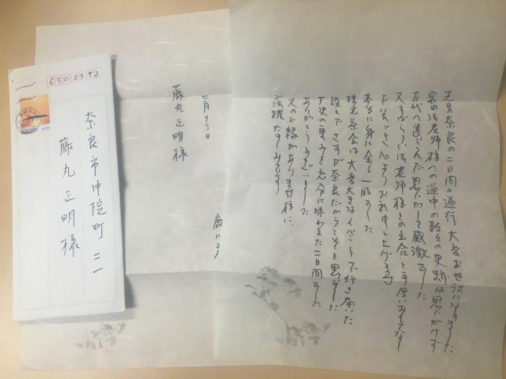 第三回珠光茶会(2016) あとがき お礼のお手紙をいただきました
