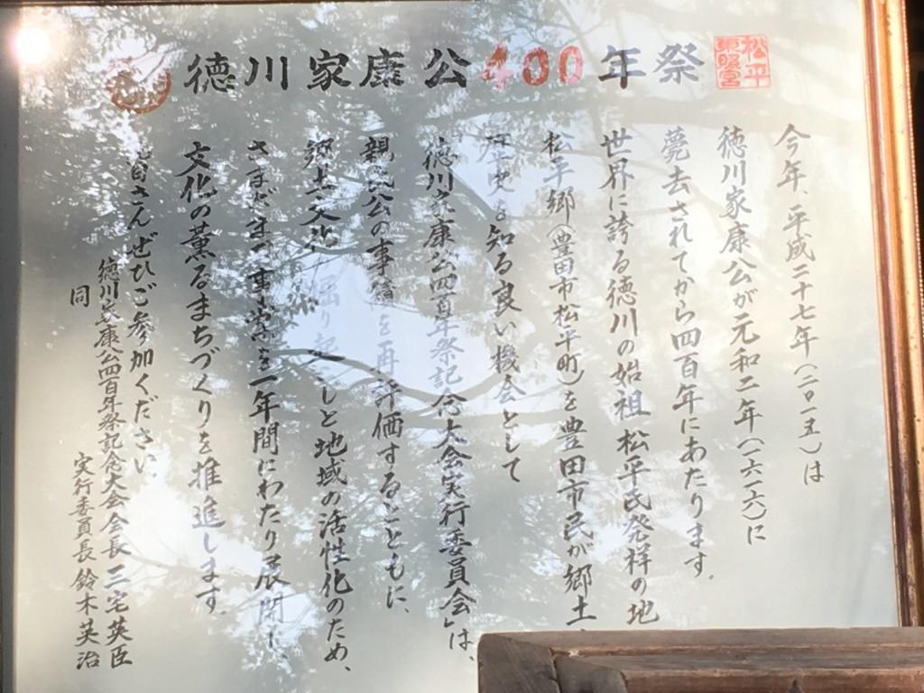真田信繁と徳川家康の話