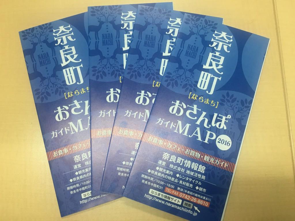 ならまちのマップ 奈良町おさんぽガイドMAPの2016年版発行しました。