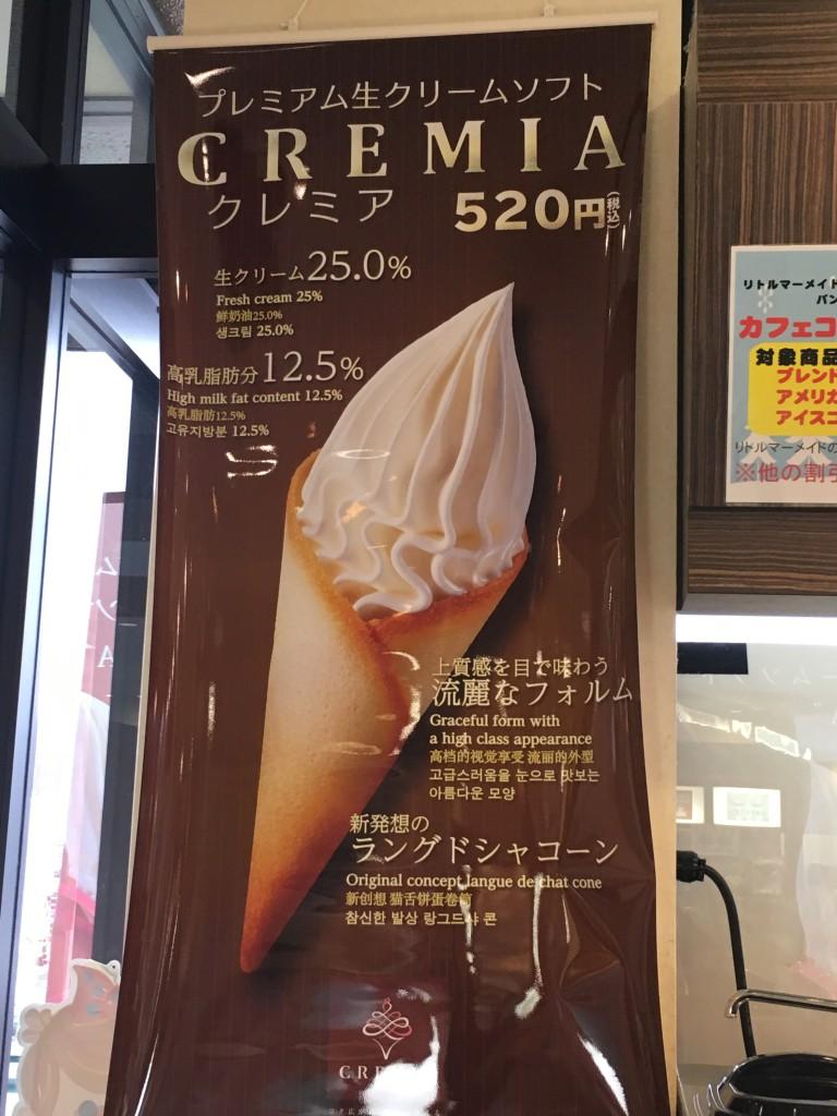 プレミアムソフトクリームクレミアを食べてみました。