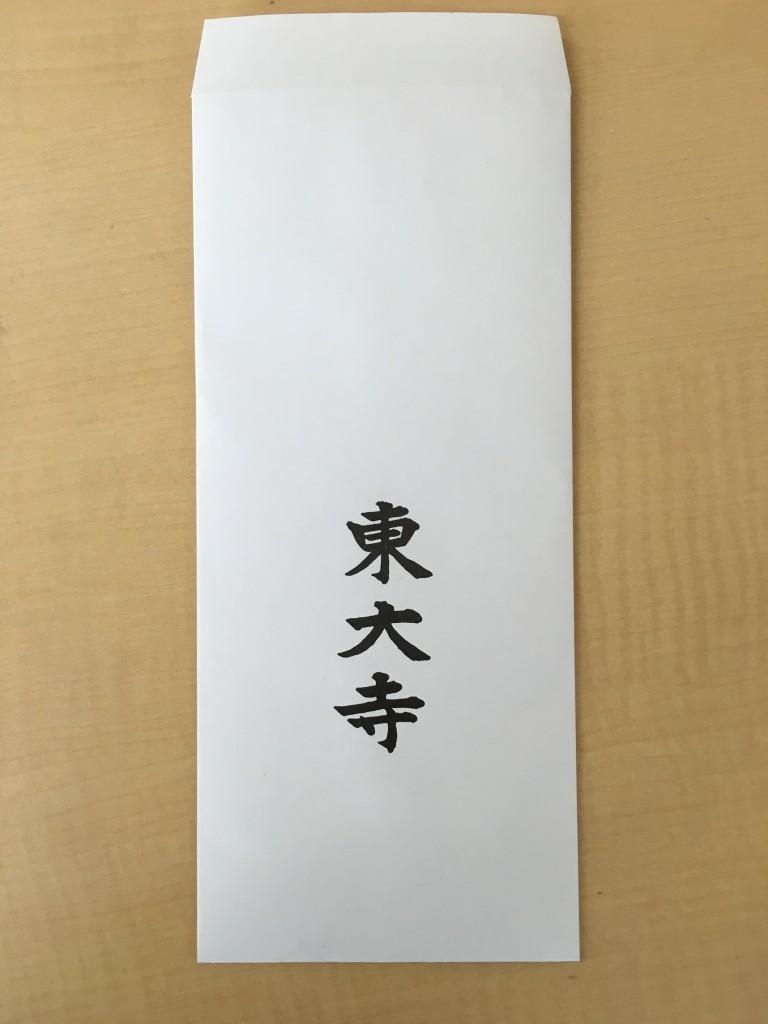 東大寺の修二会のお札をいただきました