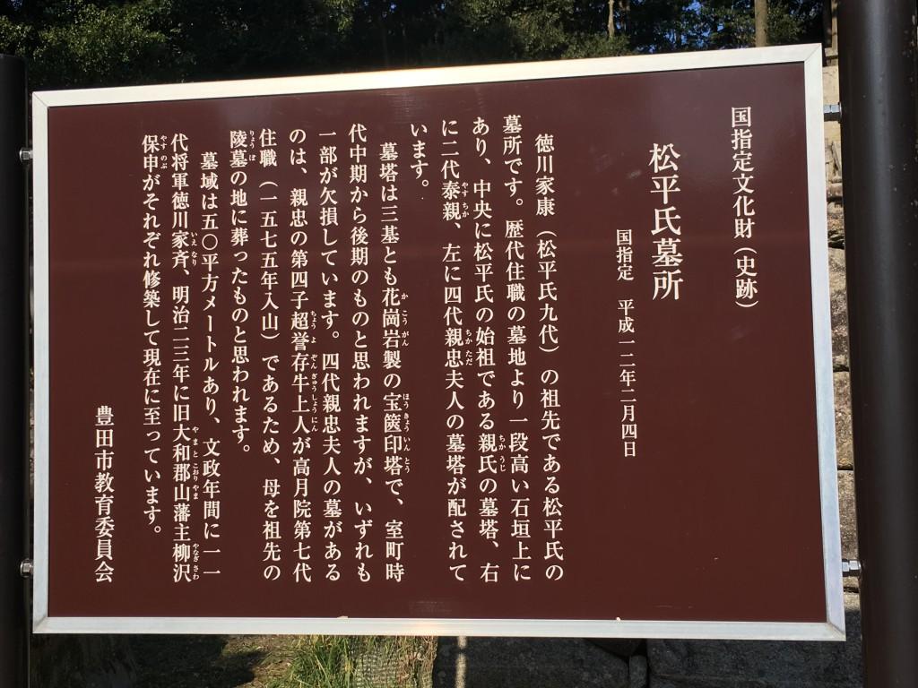 松本城の歴史を作った築城者石川数正について