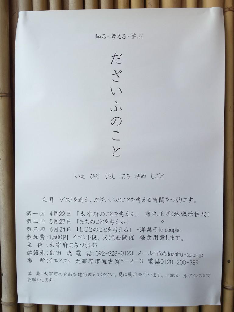 太宰府の観光のこれからについてお話ししました。太宰府まちづくり部第2回・まちのことを考える・