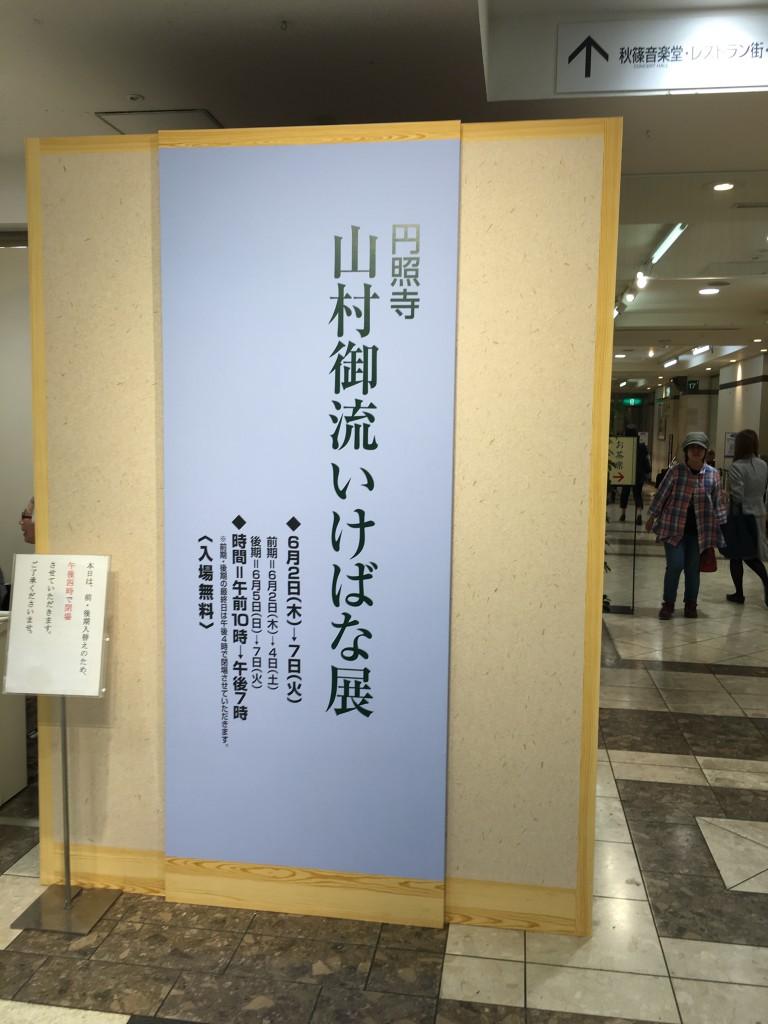 山村御流のいけばな展に近鉄百貨店西大寺店に行きました。