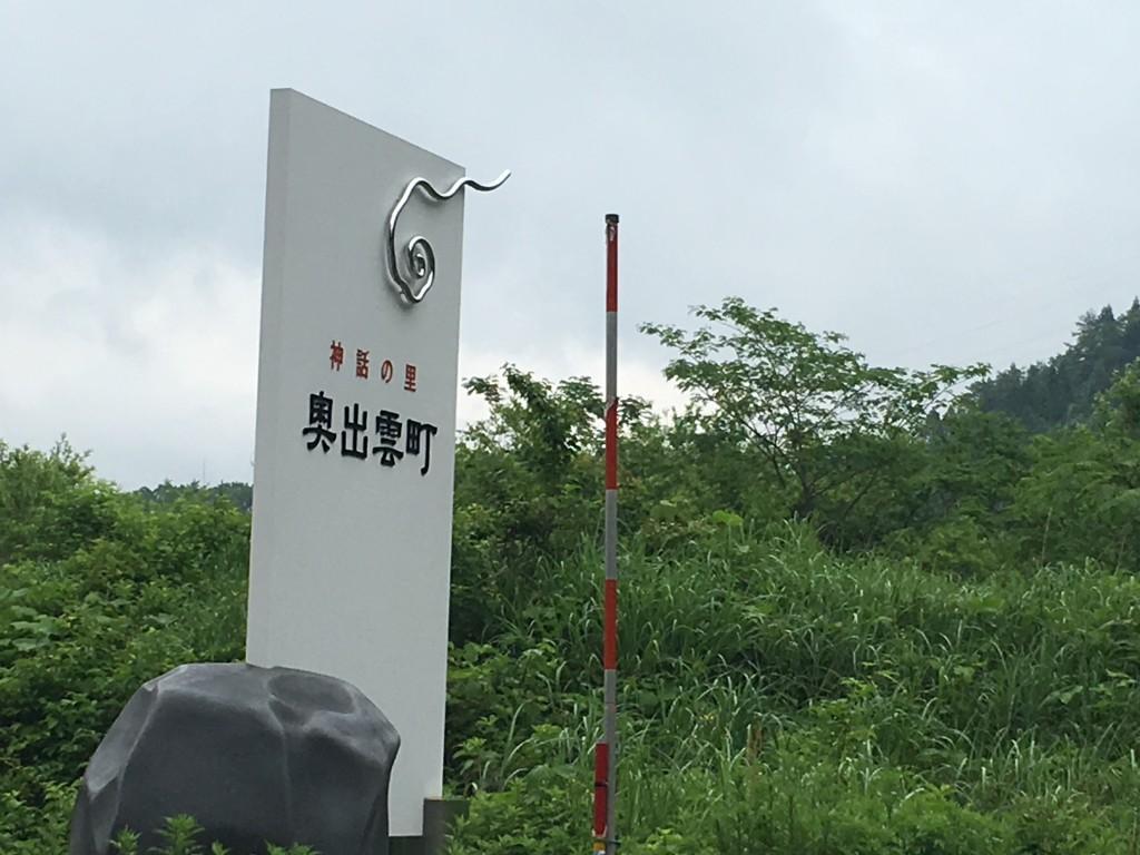 島根観光に奥出雲町を訪ねました。