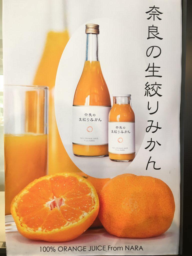 奈良の生絞りみかんジュースを紹介します。