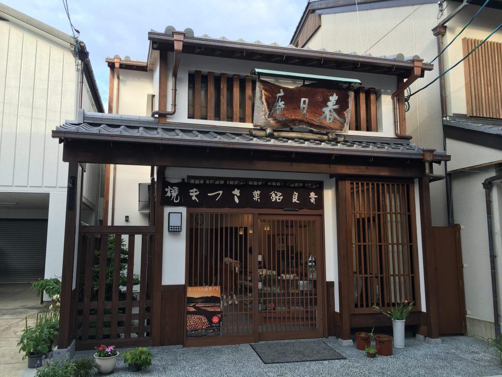 奈良のかき氷ブームに老舗和菓子店も参戦!