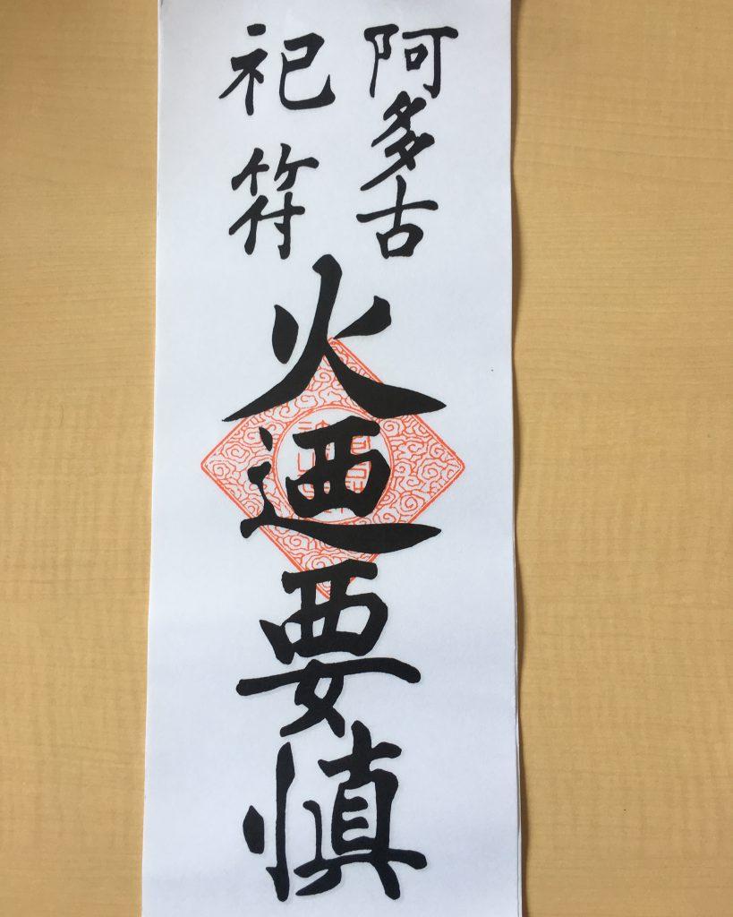 京都愛宕山の神社に炎上防止のお札をいただきに千日参り登山へ。