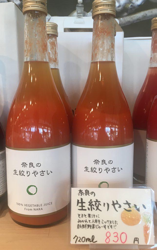 奈良の野菜ジュース・奈良の生絞りやさい・を紹介します。