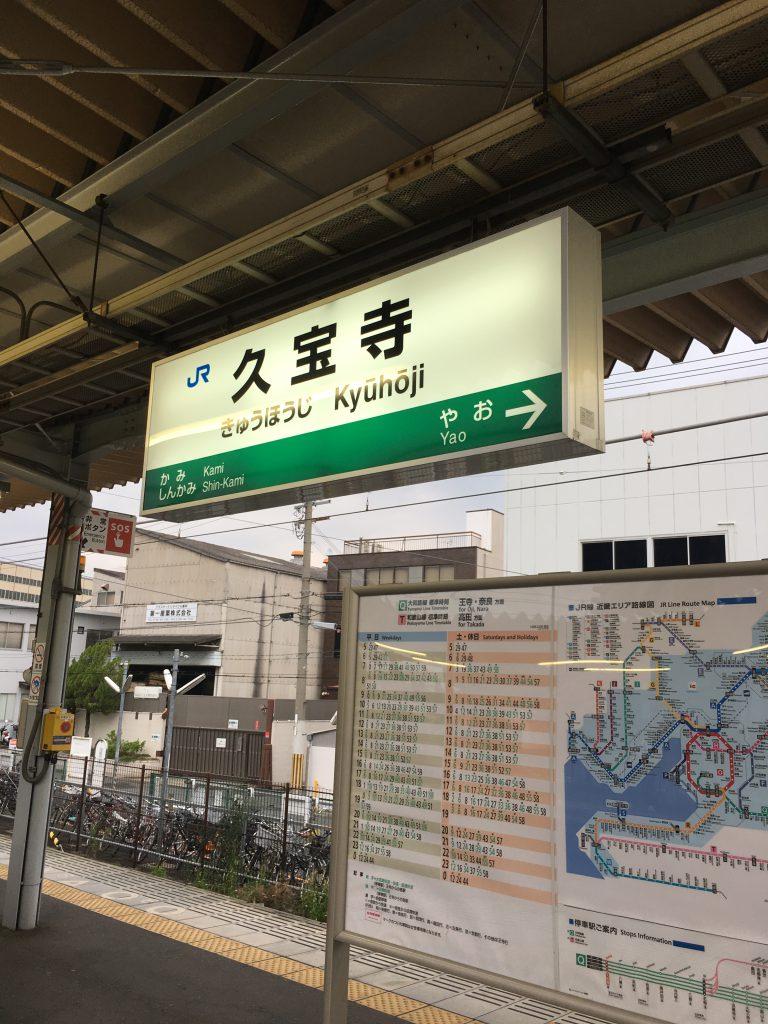 八尾久宝寺寺内町のまちなみはタイムスリップしたような町並み