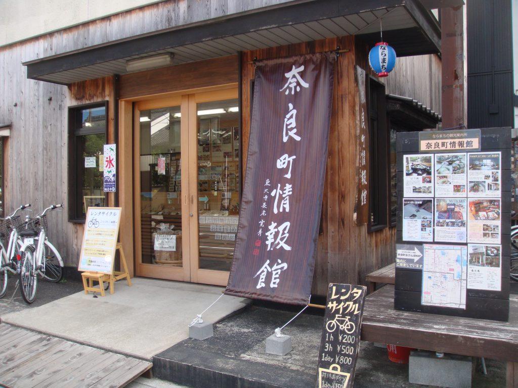 ならまちの観光案内所奈良町情報館は10年目の運営に入ります