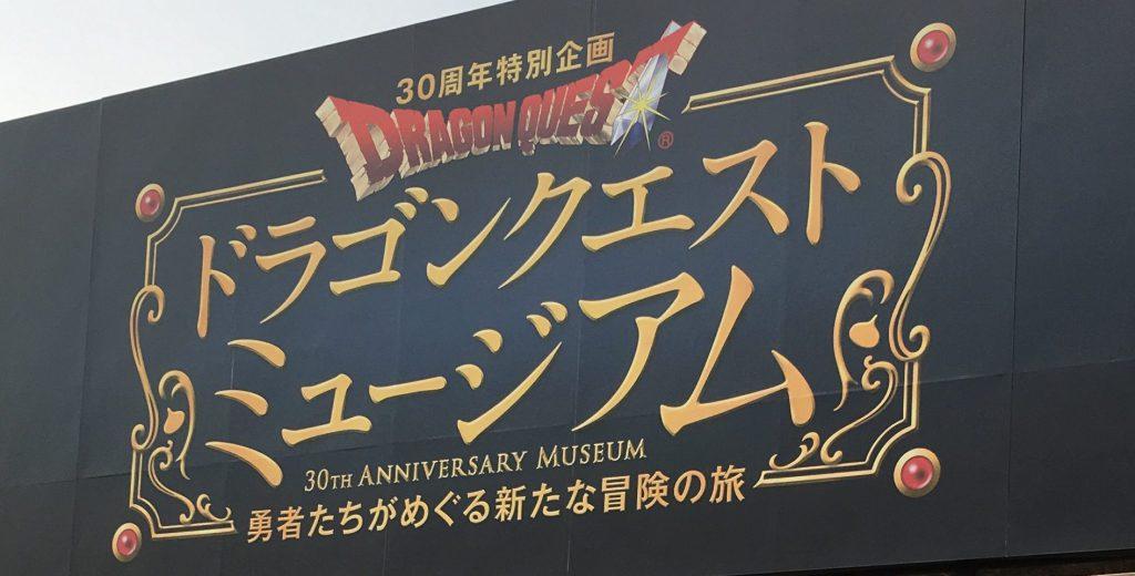ドラゴンクエストミュージアムに行きました。
