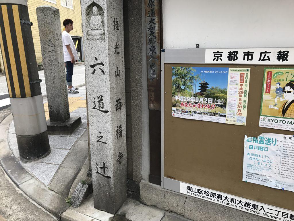 京都の異界六道珍皇寺の六道まいりにいきました