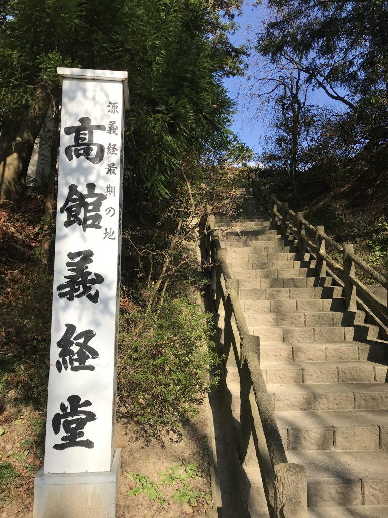 平泉高館義経堂と松尾芭蕉・義経堂の御朱印とアクセス