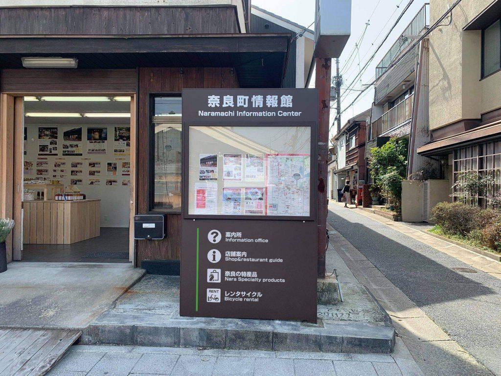 奈良市長仲川げん氏の12年を語る・奈良町・ならまち問題