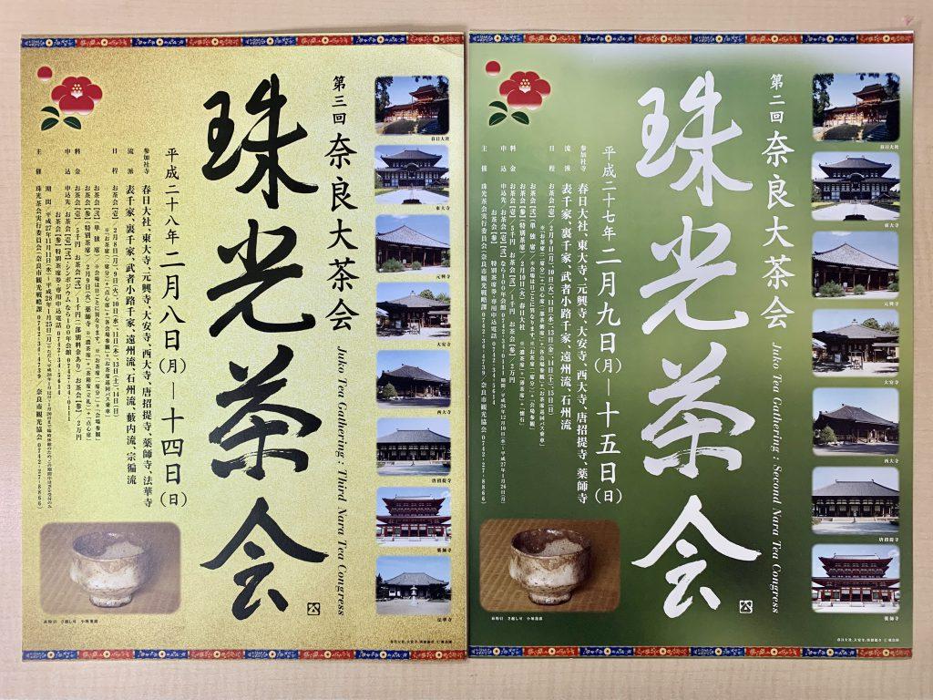 奈良市長仲川げん氏の12年を語る・珠光茶会発案者を追い込んだ市長と職員